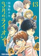 3月のライオン 13 March comes in like a lion (YOUNG ANIMAL COMICS)