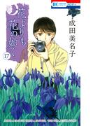 花よりも花の如く 17 (花とゆめCOMICS)(花とゆめコミックス)