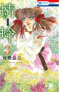 蜻蛉 3 (花とゆめCOMICS)