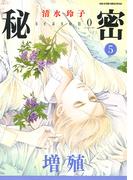 秘密 5 season 0 増殖 (HANA TO YUME COMICS SPECIAL)(花とゆめコミックス)