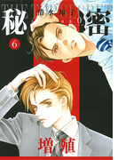 秘密 6 season 0 (HANA TO YUME COMICS SPECIAL)