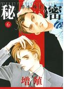 秘密 6 season 0 増殖 (HANA TO YUME COMICS SPECIAL)(花とゆめコミックス)