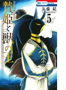 贄姫と獣の王 5 (花とゆめCOMICS)