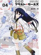 放課後アサルト×ガールズ 04 (METEOR COMICS)(メテオコミックス)