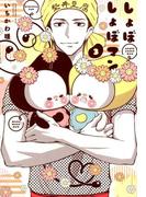 しょぼしょぼマン 3 (ガンガンコミックスONLINE)(ガンガンコミックスONLINE)