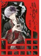 妖飼兄さん 4 (G FANTASY COMICS)(Gファンタジーコミックス)