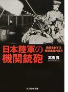 日本陸軍の機関銃砲 戦場を制する発射速度の高さ (光人社NF文庫)(光人社NF文庫)