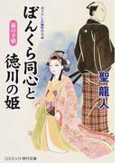 ぼんくら同心と徳川の姫 書下ろし長編時代小説 6 嵐の予感