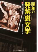 昭和の発禁裏文学 1 えくぼの肌 (コスミック・禁断文庫)(コスミック文庫)