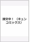 援交中! (キュンコミックス)