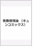 青春感情論 (キュンコミックス)