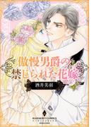 傲慢男爵の禁じられた花嫁 (EMERALD COMICS)