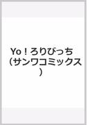 Yo!ろりびっち (サンワコミックス)