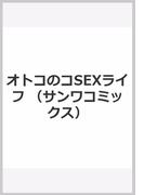 オトコのコSEXライフ (サンワコミックス)