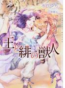 王と緋の獣人 (CHOCOLAT BUNKO)(ショコラ文庫)