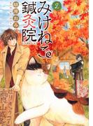 みけねこ鍼灸院 2 (コミック)(ねこぱんちコミックス)