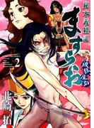 ますらお 2 秘本義経記 波弦、屋島 (コミック YOUNG KING COMICS)(YOUNG KING COMICS)