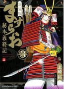 ますらお 3 秘本義経記 新装版 (コミック)(YKコミックス)