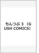 ちんつぶ 3 (KAIOHSHA COMICS)(GUSH COMICS)