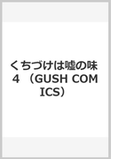 くちづけは噓の味 4 (KAIOHSHA COMICS)