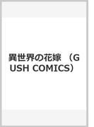 異世界の花嫁 (KAIOHSHA COMICS)