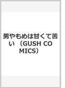 男やもめは甘くて苦い (KAIOHSHA COMICS)(GUSH COMICS)