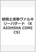 姫騎士凌辱ヴァルキリーハザード (KAIOHSHA COMICS)