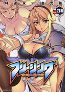フリージング Vol.31 アートリムメディア作品 (ヴァルキリーコミックス)