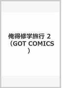 俺得修学旅行 2 (GOT COMICS)