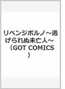 リベンジポルノ〜逃げられぬ未亡人〜 (GOT COMICS)