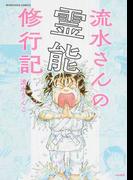 流水さんの霊能修行記 (BUNKASHA COMICS)