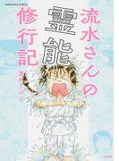 流水さんの霊能修行記 (BUNKASHA COMICS)(ぶんか社コミックス)