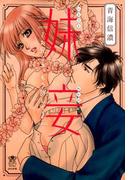 妹妾 お兄さま、もう許して (BUNKASHA COMICS)(ぶんか社コミックス)