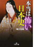 本当は怖い日本史 勝敗と、策略と、欲望と、裏切りと−