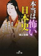 本当は怖い日本史 勝敗と、策略と、欲望と、裏切りと− (王様文庫)(王様文庫)