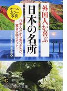 外国人が喜ぶ日本の名所 日本人だから気づかない、驚きの66スポット!
