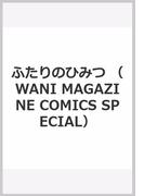 ふたりのひみつ (WANI MAGAZINE COMICS SPECIAL)