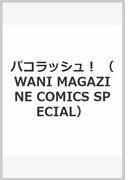 パコラッシュ! (WANI MAGAZINE COMICS SPECIAL)(WANIMAGAZINE COMICS SPECIAL)