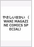 やさしいせかい (WANI MAGAZINE COMICS SPECIAL)(WANIMAGAZINE COMICS SPECIAL)