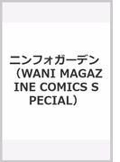ニンフォガーデン (WANI MAGAZINE COMICS SPECIAL)(WANIMAGAZINE COMICS SPECIAL)