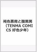 褐色悪魔と腹黒男 (TENMA COMICS 好色少年)