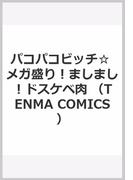 パコパコビッチ☆ ~メガ盛り!ましまし!ドスケベ肉~ (TENMA COMICS)
