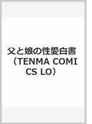 父と娘の性愛白書 (TENMA COMICS LO)