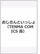 おじさんといっしょ (TENMA COMICS 高)