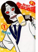 酩酊!怪獣酒場2nd 1 (HCヒーローズコミックス)