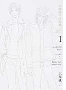 天禅桃子作品集 1 (drap COMICS DX)
