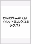お兄ちゃんあそぼ (ホットミルクコミックス)