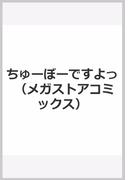 ちゅーぼーですよっ (メガストアコミックス)
