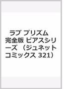 ラブ プリズム  完全版 ピアスシリーズ (ジュネットコミックス 321)