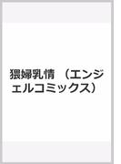猥婦乳情 (エンジェルコミックス)